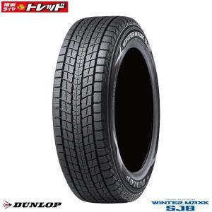 2016〜2017年製 WINTER MAXX SJ8 175/80R15 DUNLOP 1本価格 送料無料 ダンロップ アウトレット スタッドレス 冬 タイヤ単品|tread-tire2011