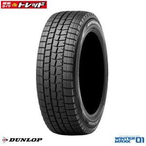 2016年製 WINTER MAXX01 185/55R15 DUNLOP 1本価格 送料無料 ダンロップ アウトレット スタッドレス 冬 タイヤ単品|tread-tire2011