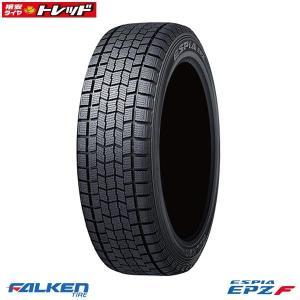 2017年製 ESPIA EPZF 185/60R15 FALKEN 1本価格 送料無料 ファルケン アウトレット スタッドレス 冬 タイヤ単品|tread-tire2011