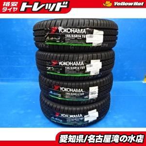 【☆新品タイヤ4本セット☆】ヨコハマ Aドライブ AA-01【155/65R14】ワゴンR・タント・...