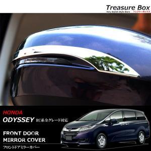 オデッセイ RC1 RC2 カスタム パーツ アクセサリー サイド ドアミラー treasure-box-okinawa