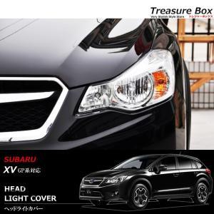 スバル XV カスタム パーツ アクセサリー ヘッドライト treasure-box-okinawa