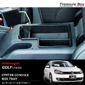 VW ゴルフ6 カスタム パーツ アクセサリー センターコンソール ボックス treasure-box-okinawa