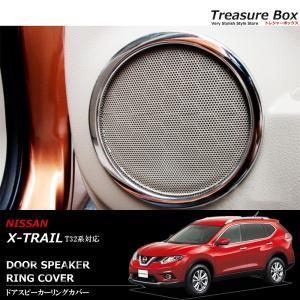 エクストレイル T32 カスタム パーツ アクセサリー ドア スピーカー 鏡面 treasure-box-okinawa