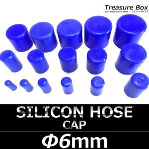 シリコンホース キャップ 6mm