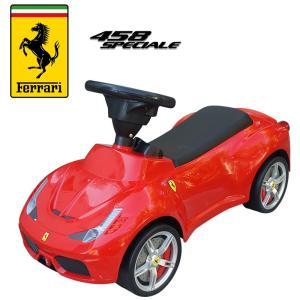 フェラーリ正規ライセンス  458スペチアーレ 足けり乗用玩具 足蹴り式 子供用 ferrari|treasure-com