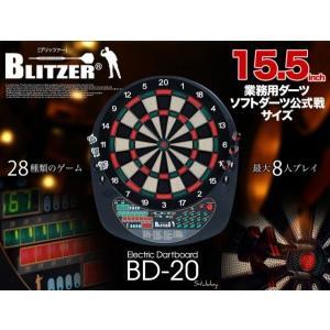 BLITZER(R) 電子ダーツ BD-20 は、業務用ダーツボードやソフトダーツボード公式サイズと...