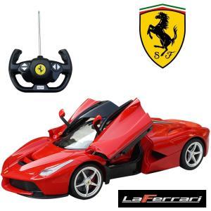 ラ・フェラーリ La Ferrari 1/14 RC フェラーリ正規ライセンス品 ラジコン レッド ミニカー|treasure-com