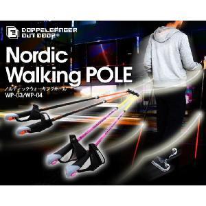 DOPPELGANGER OUTDOOR(R) ノルディックウォーキングポール WP-04/カーボン素材、リフレクター採用!ナイトウォークモデル!/ウォーキング ナイト歩行 散歩|treasure-com
