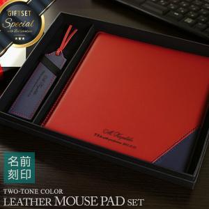 {名入れ ブックマーカー マウスパッド 送料無料 母の日}ギフトセット 2色使い本革マウスパッド + 2色使い本革ブックマーカー|treasure-gift