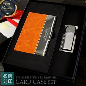 {名入れ 送料無料 名刺入れ お祝い 父の日}ギフトセット ツートンカラーレザーカードケース(PU)+ レクタングルブックマーカー|treasure-gift