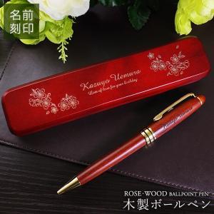 {ボールペン メンズ レディース 名入れ 母の日}*宅配便限定*木製ボールペン(ローズウッド)[専用ケース付き]|treasure-gift