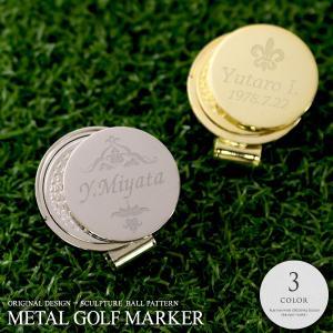 {名入れ ゴルフ プレゼント マグネット クリップ 敬老の日}メタルゴルフマーカー[ボール柄]彫刻|treasure-gift
