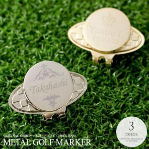{名入れ ゴルフ プレゼント マグネット ハットクリップ 敬老の日}メタルゴルフマーカー[チェックベース]彫刻|treasure-gift
