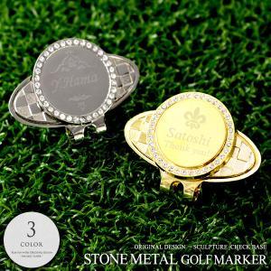 {名入れ ゴルフ プレゼント マグネット クリップ プレゼント ラインストーン 敬老の日}ストーンメタルゴルフマーカー[チェックベース]彫刻|treasure-gift
