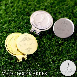 {名入れ ゴルフ プレゼント マグネット クリップ プレゼント 敬老の日}メタルゴルフマーカー[ナイスショット]彫刻|treasure-gift