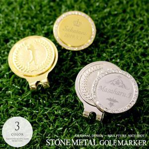 {名入れ ゴルフ プレゼント マグネット クリップ プレゼント 女性 敬老の日}ストーンメタルゴルフマーカー[ナイスショット]彫刻|treasure-gift