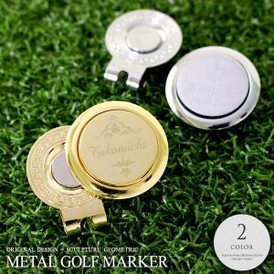 {名入れ ゴルフ プレゼント マグネット クリップ プレゼント 敬老の日}メタルゴルフマーカー[ジオメトリック]彫刻|treasure-gift