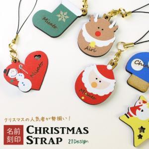 {名入れ クリスマス プチギフト 雑貨 サンタ トナカイ オーナメント} *クリスマス*オーナメント風ストラップ 名入れ|treasure-gift
