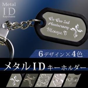 {名入れ ギフト キーホルダー おしゃれ プレゼント ドッグタグ}メタルIDキーホルダー(M) 彫刻名入れ|treasure-gift