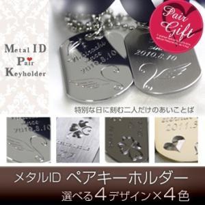 {名入れ ペア キーリング ドッグタグ}**ペアギフトセット*メタルID型ペアキーホルダー 彫刻 (選べるデザイン4種類)|treasure-gift