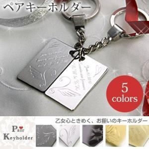 {名入れ ペア キーリング カップル 記念}**ペアギフトセット*ペアキーホルダー 彫刻 (選べるデザイン3種類)|treasure-gift