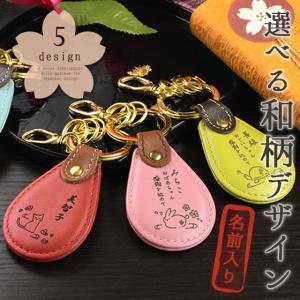 {名入れ ギフト 和柄 猫 ふくろう 小物 還暦 米寿 父の日}和柄レザーキーリング[ドロップ型]|treasure-gift