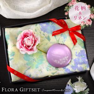 {ギフト雑貨 ストールセット 名入れ 父の日}フローラギフトセット コンパクトミラー[丸型]+ストール|treasure-gift