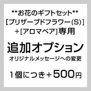 【追加オプション】**お花のギフトセット**[プリザーブドフラワー(S)]+[アロマベア]の追加オプション|treasure-gift