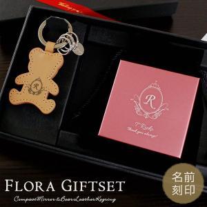 {名入れ 送料無料 雑貨 父の日}フローラギフトセット コンパクトミラー[四角]+ レザーキーリング[ベア型]|treasure-gift