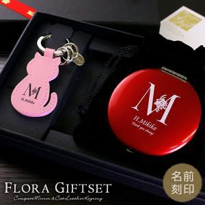 {名入れ 送料無料 父の日}フローラギフトセット コンパクトミラー[丸型]+ レザーキーリング[ネコ型]|treasure-gift