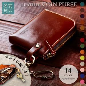 {名入れ ギフト 財布 小銭入れ プレゼント メンズ 父の日}本革コインケースD|treasure-gift