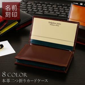 {名入れ  本革名刺入れ 卒業記念品 就職祝い プレゼント 母の日}*期間限定* 3色使い二つ折りレザーカードケースD|treasure-gift