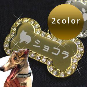 {名入れ 迷子札 犬 猫 ペット プレゼント 骨 ラインストーン}ストーンボーンM 迷子札|treasure-gift