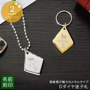 {名入れ 迷子札 犬 猫 ペット プレゼント シルエット イラスト}Dダイヤ 迷子札|treasure-gift