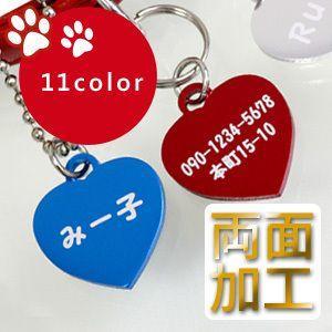 {名入れ 迷子札 犬 猫 ペット プレゼントカラフル}両面加工アルミハートS 両面加工迷子札 刻印|treasure-gift