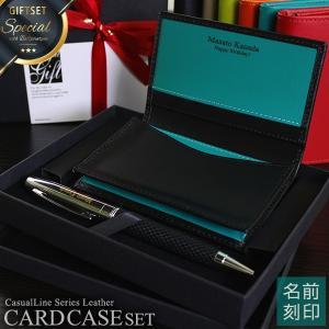 {名入れ 名刺入れ メンズ 送料無料 敬老の日}ペンギフトセット CLレザーカードケース + ボールペン treasure-gift