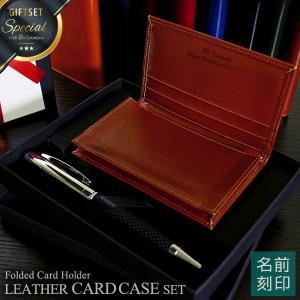 {名刺入れ メンズ 本革 ボールペン 名入れ 送料無料 敬老の日}ペンギフトセット 二つ折りカードケースD + ボールペン|treasure-gift