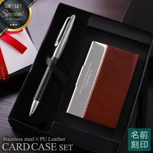 {名入れ ボールペン 名刺入れ 男性 女性 送料無料 母の日}ペンギフトセット ツートンカラーレザーカードケース(PU)+ ボールペン|treasure-gift