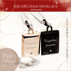 {名入れ ペア ペンダント}*宅配便限定***ペアギフトセット**czストーン付きステンレスペアネックレス[square daia](T-04) 名入れ|treasure-gift