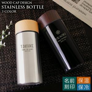 {名入れ プレゼント 水筒 父の日} ステンレスボトルTW[ウッドキャップ/ショート]300ml|treasure-gift