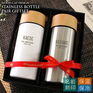 木目調キャップで温かみのある、真空断熱ボトルのペアギフト。 ナチュラルで優しいデザインは、結婚祝いや...