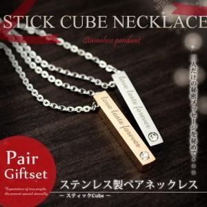 {名入れ ペア プレゼント}*宅配便限定***ペアギフトセット**czストーン付き ステンレスペアネックレス[stick cube](T-03) 名入れ|treasure-gift