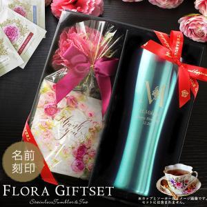{ギフト雑貨 紅茶セット 名入れ}フローラギフトセット ステンレスタンブラーAT[パステルマット]420ml + 紅茶4種|treasure-gift