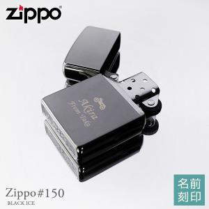 {名入れ ギフト 黒 オイルライター 母の日}入れ ZIPPO ジッポー ライター(No.150 ブラックアイス)|treasure-gift