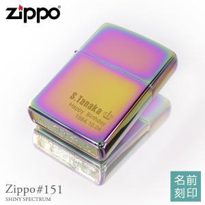 {名入れ ギフト 虹色 オイルライター 母の日}名入れ ZIPPO ジッポー ライター(No.151 スペクトラム )|treasure-gift