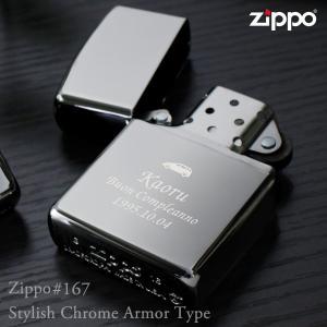 {名入れ ギフト アーマー オイルライター 母の日}ZIPPO  ジッポー ライター(No.167 クロームアーマータイプ )|treasure-gift