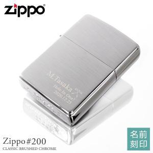 {名入れ ギフト 定番 オイルライター 母の日}名入れ ZIPPO ジッポー ライター(No.200 クロームサテーナ )|treasure-gift