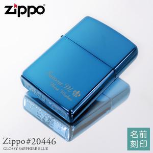 {名入れ ギフト ブルー オイルライター 母の日}名入れ ZIPPO ジッポー ライター(No.20446 サファイア )|treasure-gift