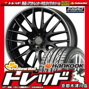 サマータイヤホイール 245/35R21インチ 5H114 RAYS HOMURA ホムラ 2x9 HL ハンコック K120|treasure-one-company